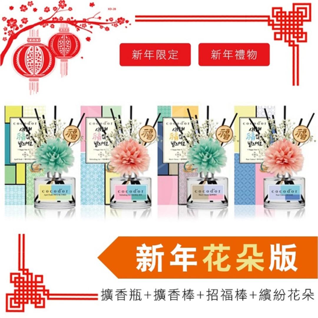 韓國代購 cocodor 牡丹花招福 香氛擴香瓶 (新年花朵版) ✨現貨✨