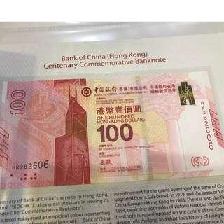 中銀 百年華誕紀念鈔票 單張