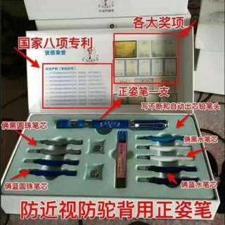 Pen for childrens that prevent short sighted