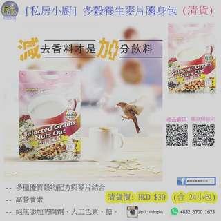 [私房小廚] 多穀養生麥片隨身包 (清貨)