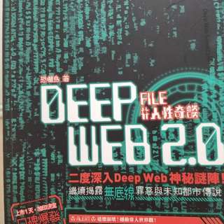 deep web 2.0 file # 人性奇談