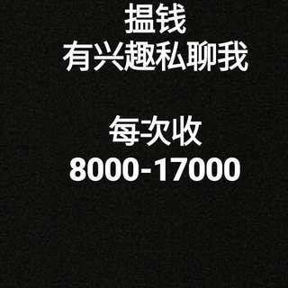 我们的工作是帮内地商人,将钱转到香港。我哋会畀10张或20张卡你,每张卡每日限额是两万。每张卡两万。做完收8000/17000。做10/20张都需要保证金500/1000