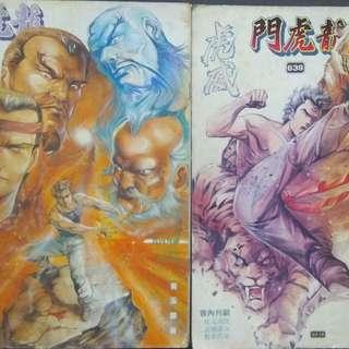 舊著龍虎門,638、639期,黃玉郎陳年作品,玉郎圖書1988年出版