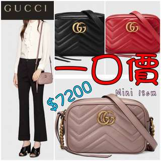 Gucci GG Marmont全場最平