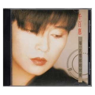 千百惠 Qian Bai Hui: <每一次想你的时候> 1993 CD (风格ARC) (赠品)