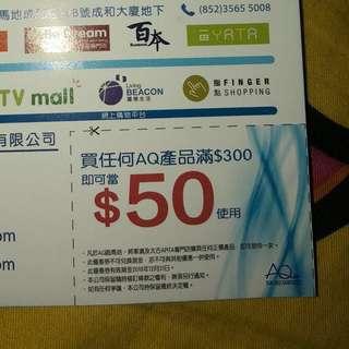 Aq 優惠券 (free)
