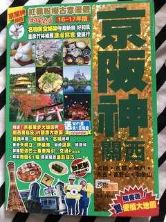 京阪神 關西 大阪 旅遊書 (自由出價)