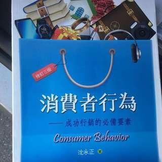 🚚 消費者行為