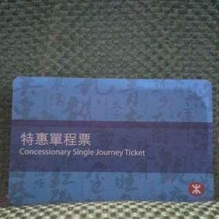 特惠單程票地鐵車票,只供收藏