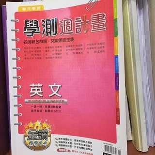 🚚 英文學測週計劃 #出清課本