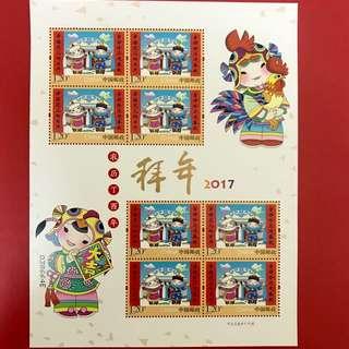 2017年拜年郵票(三)小版張