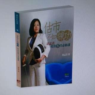 估市不結練功:胡孟青投資六堂必修課