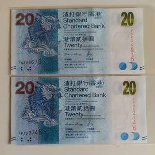 全新:香港渣打2016年1月1日出版20元👉亂蛇 兩條👈👉共2張