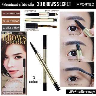 Mistine 3D Brows Secret