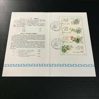 China Stamp - T129 中国兰花 邮折 Booklet 中国邮票 1988