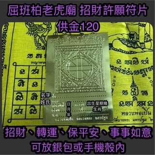 泰國佛牌 符片
