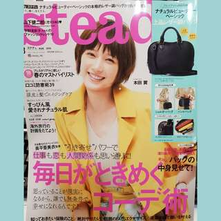 Japanese Magazine - STEADY MARCH 2018 with Freebie