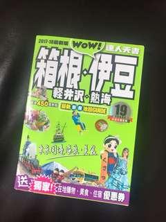箱根伊豆旅行書
