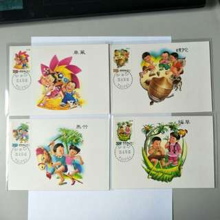 Taiwan post Card Children games