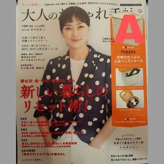 Assorted Japanese Magazines - March 2018