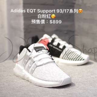 ❗️全新Adidas EQT Support 93/17 白粉紅😍❗️