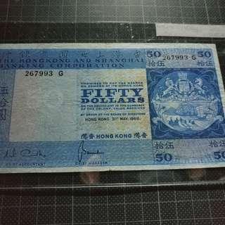 匯豐銀行1968年$50