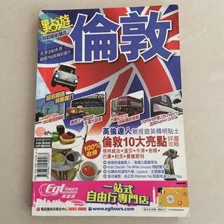 倫敦點遊自助遊必備本 London guide book