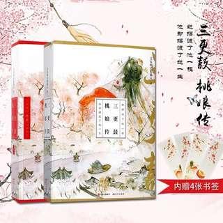 三更鼓桃娘传 终章(全4册) — 文安初心忆故人