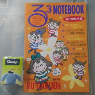 RuRu Notebook (非賣品)