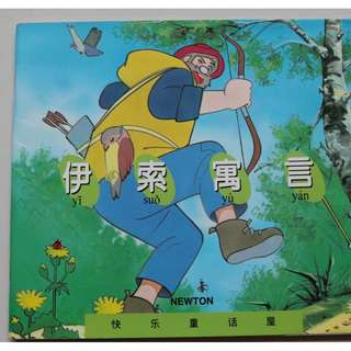 Chinese Children's  Book : 伊索寓言 Aesop's Fables