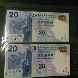 香港$20紙鈔同號