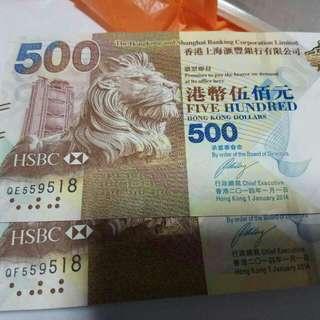 香港$500紙鈔同號
