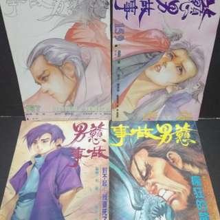 戆男故事157、159、160、161期,柏迪編繪,自由人1990年出版