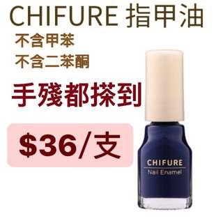 chifure 指甲油