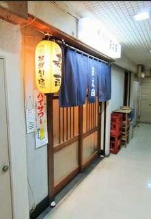 東京西武新宿 罕有店舖出售😎這店是一間壽司居酒屋💢售港幣216萬🎉萬勿錯過