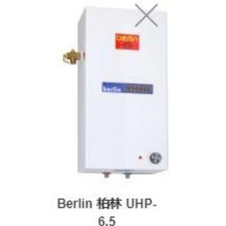 Berlin 柏林 中央儲水式電熱水爐 UHP-6.5