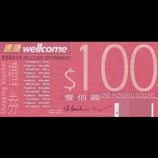 100元 惠康禮券(代購,每次最多兩張)