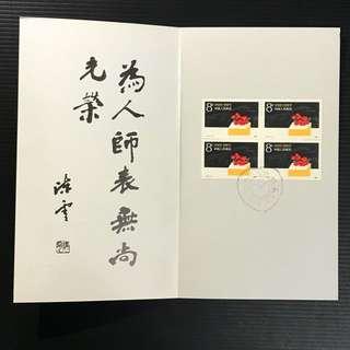China Stamp - J131 邮折 Booklet 中国邮票 1986