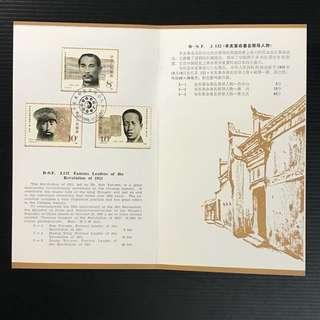 China Stamp - J132 邮折 Booklet 中国邮票 1986