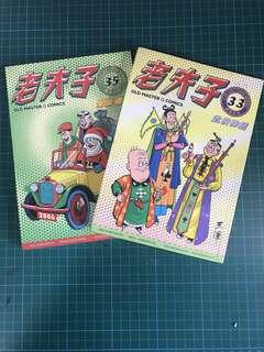 Old Master Q Comics 「Series 33 & 35」