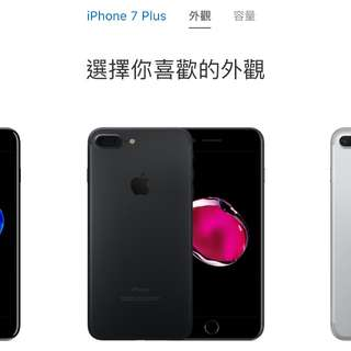 回收iPhone7plus 128GB 價格3500-4000