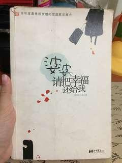 Chinese Book (婆婆请把幸福还给我)