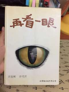 Chinese Book (再看一眼)