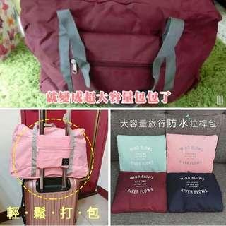 ❌㊣韓防水旅行包/旅行袋
