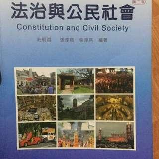 公民法治與社會