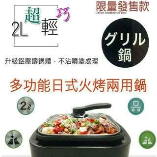 首華SOWA多功能日式火烤2用鍋