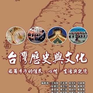 🚚 #出清課本 台灣歷史與文化 近代台灣史