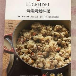 采實文化-Le Creuset鑄鐵鍋飯料理