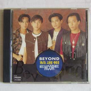 Hong Kong Beyond Encore 1992 Cinepoly Records Chinese CD CP-D-0006