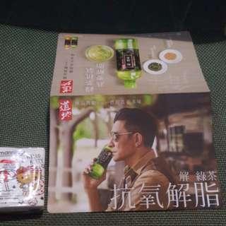 绝版劉德華2018年道地極品解綠茶,全新未用過
